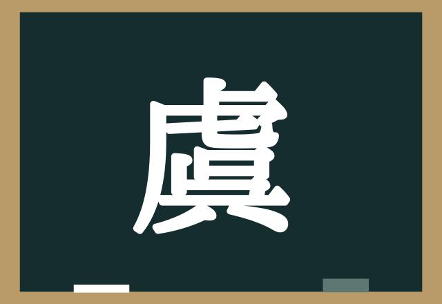 【虞】コレ読める?意外と難しい常用漢字