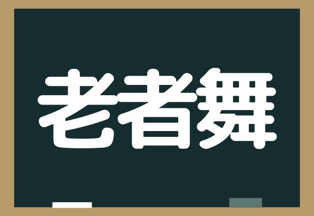 【老者舞】読めたら凄すぎ!超難読地名クイズ!