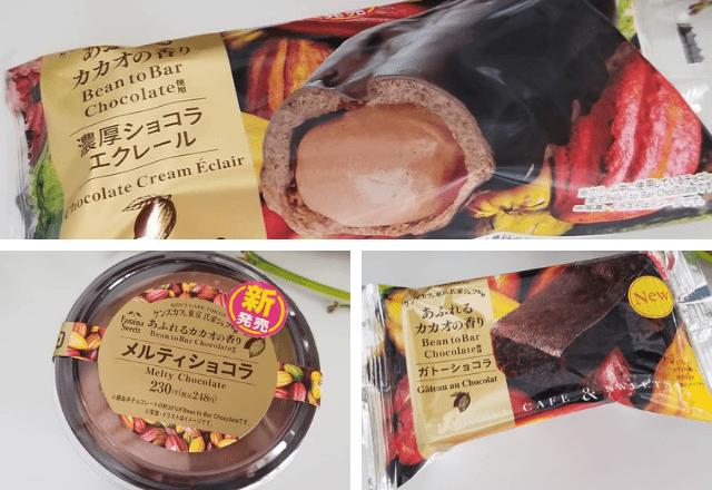 ケンズカフェ東京監修【ファミマ限定スイーツ】が美味しすぎてリピ!