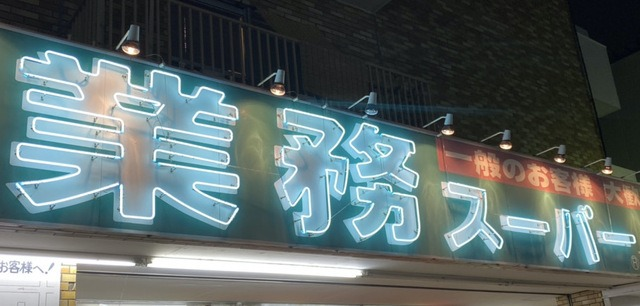 【業スー】コレはかなりお買い得!とにかく安くて美味しいリピ確商品4選