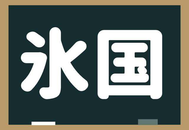【氷島】国名クイズ!なんと読む?漢字をよーく見てね
