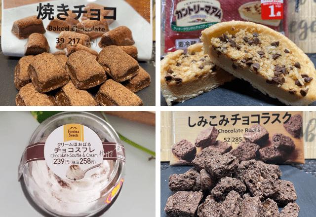 【コンビニ】チョコ好き歓喜♡たまらない美味しさでもうトリコ。噂のお菓子って?