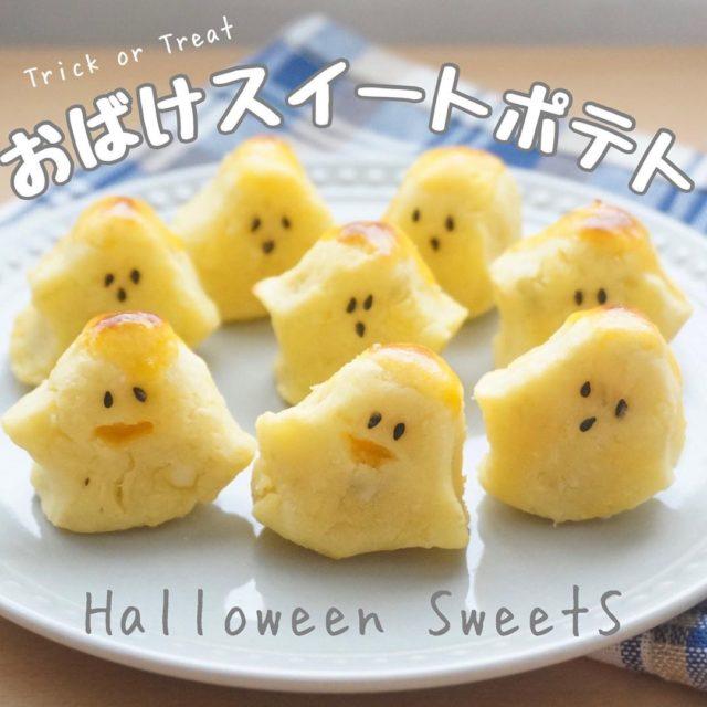 【レシピ】レッツパーティ!ハロウィンレシピ3選