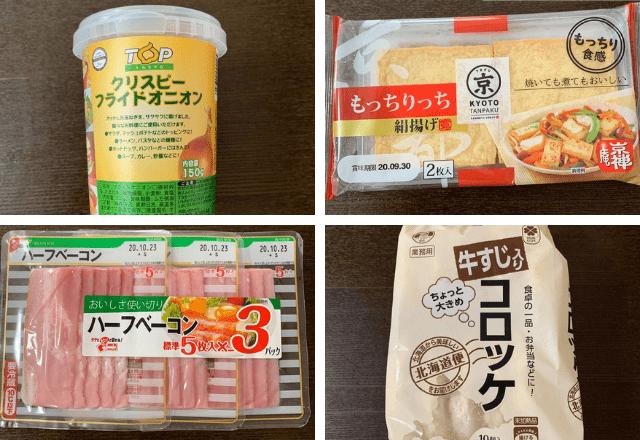 【業スー】安すぎ!お財布に優しすぎる最強食品はこれ!
