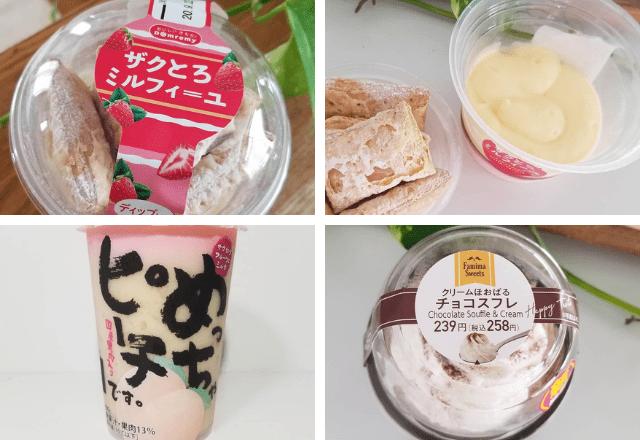 【スーパー・コンビニ】注目の新商品♡美味しすぎてピリ確定って噂