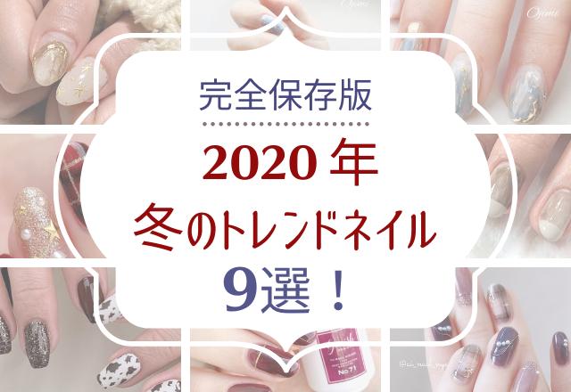 【完全保存版】これ見ればOK!「2020年のトレンド冬ネイル」9選!