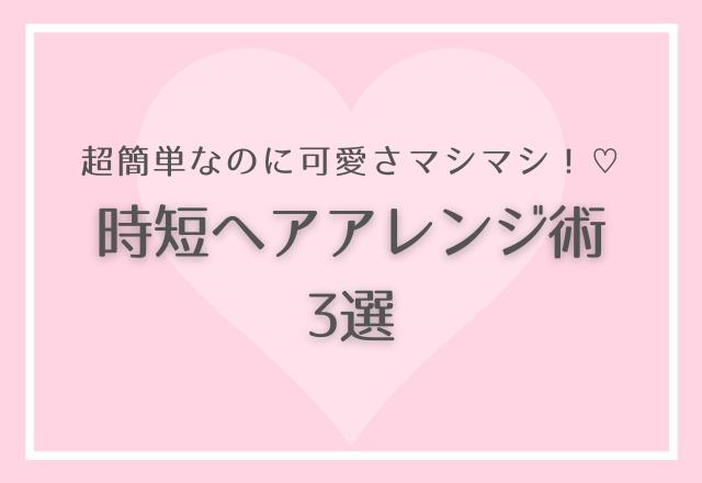 超簡単なのに可愛さマシマシ♡【時短ヘアアレンジ術3選】