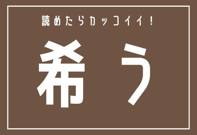 脳トレ!【希う】読めたらカッコいいこの漢字