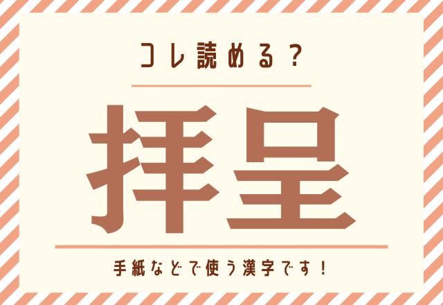【拝呈】コレ読める?手紙などで使う漢字です!