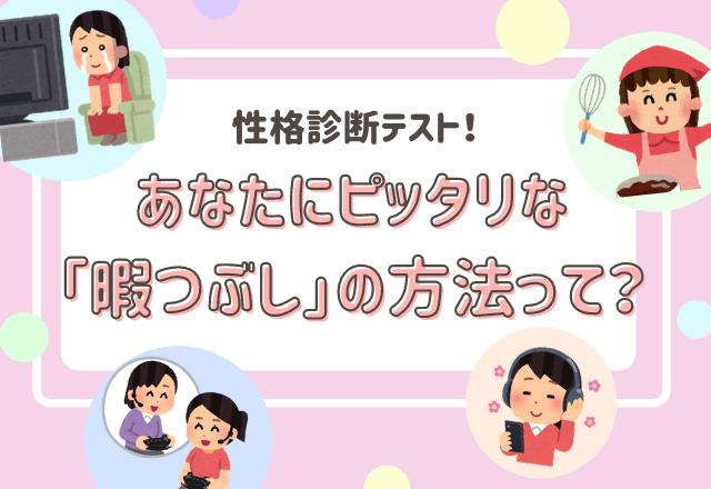 【性格診断テスト】あなたにピッタリな「暇つぶし」の方法って?!