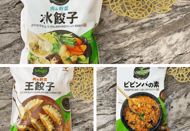 【コストコ】コスパ抜群!「bibigo」の餃子やビビンバ3選
