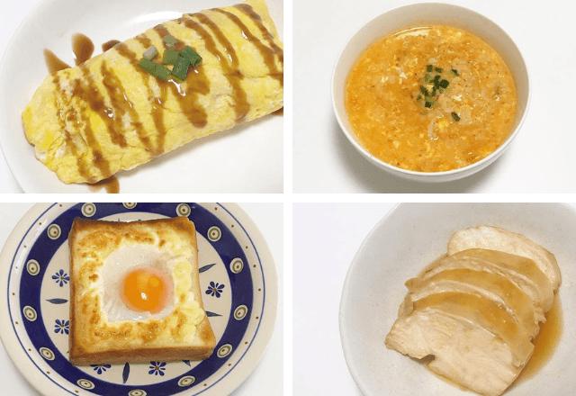 おいしくて安い!簡単【節約レシピ】4選