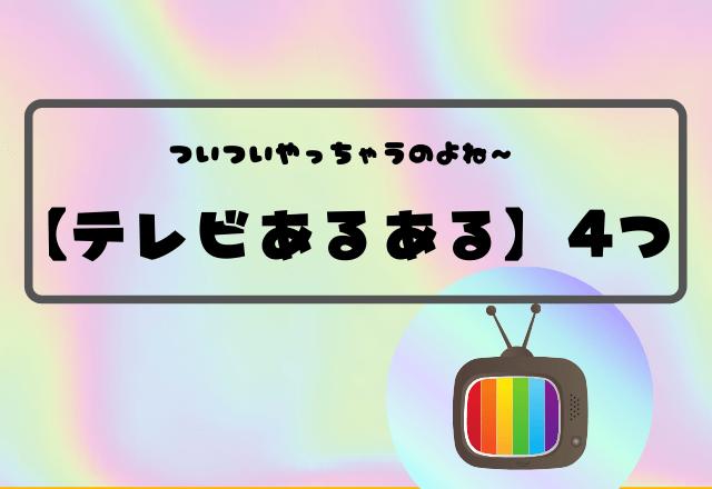 ついついやっちゃうのよね〜【テレビあるある】4つ