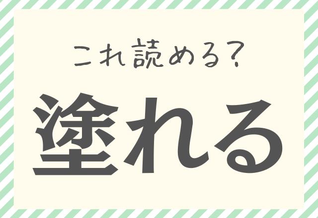 コレ読める?【塗れる】読めたらちょっとハナタカさん