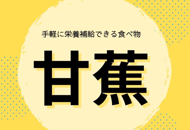 【甘蕉】カタカナで目にすることは多いこの「食べ物」読める?
