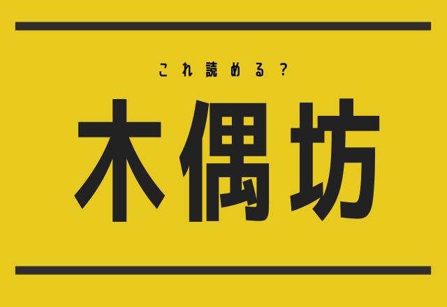 【木偶坊】これ読める?実は漢字でこう書くんです!