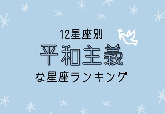 【12星座別】あなたはどう?「平和主義な星座ランキング」
