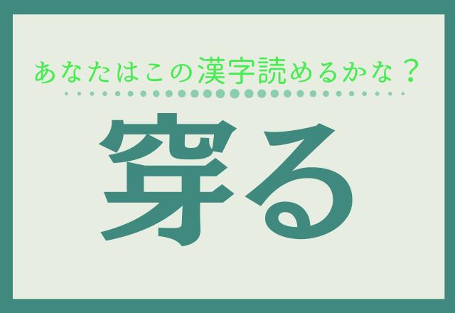 【穿る】あなたはこの漢字読めるかな?