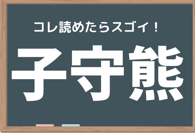 コレ読めたらスゴイ!【子守熊】ヒントは「動物」です!