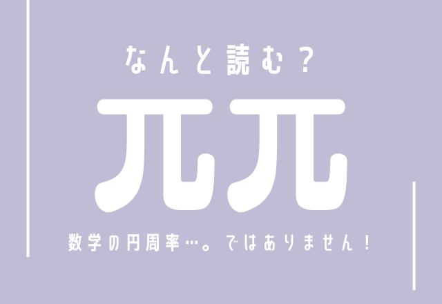 【兀兀】数学の円周率…。ではありません!難読漢字読めるかな