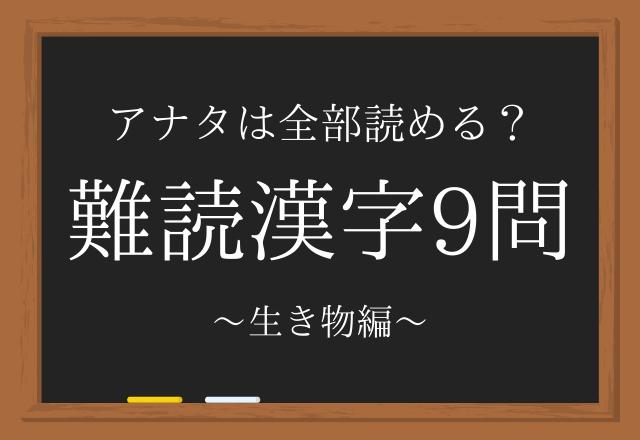 【まとめ】読めたらスゴイ!「生き物」の漢字9選!