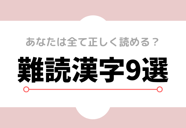 【漢字クイズ】読めそうで読めない難読漢字!あなたは全て正しく読める?