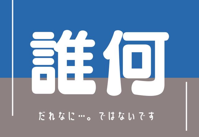 【誰何】だれなに…。ではないです!難読漢字上位よめるかな