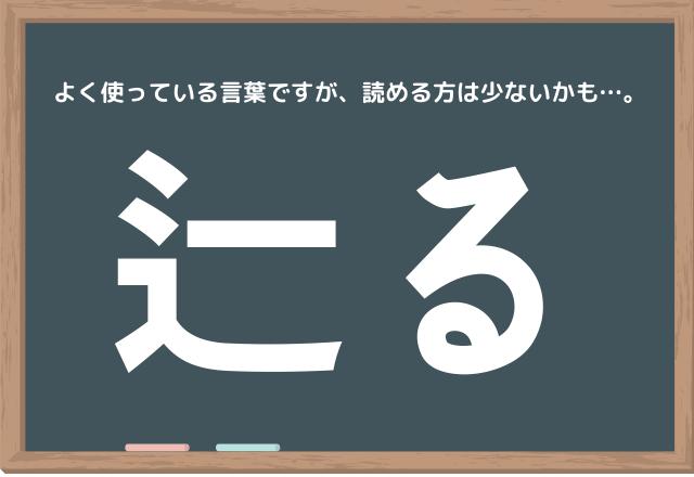 【辷る】よく言ってるコレ!あなたはこの漢字読めるかな?