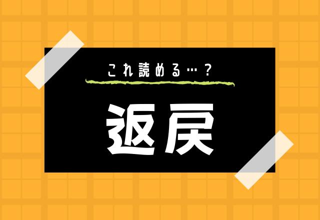 読めたらカッコイイ【返戻】簡単そうで読めない大人の難読漢字