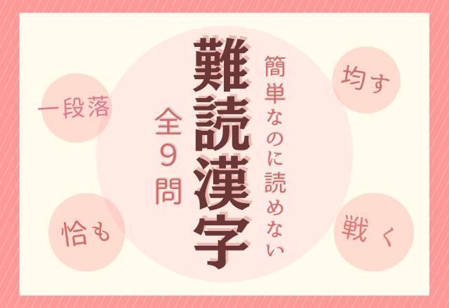 【全9問】読めそうで読めない…!難読漢字まとめ!