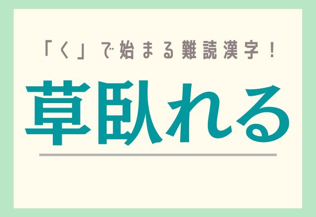 【草臥れる】意外と読めない…!?「く」で始まる難読漢字!