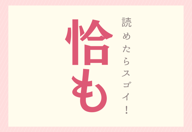 【恰も】読めたらスゴイ!あなたはこの漢字読める?