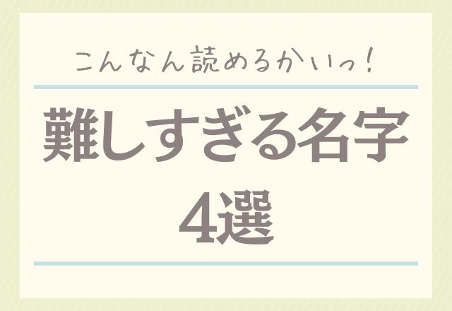 「八月一日でほずみ…?」読めるかいっ!難しすぎる【名字】4選