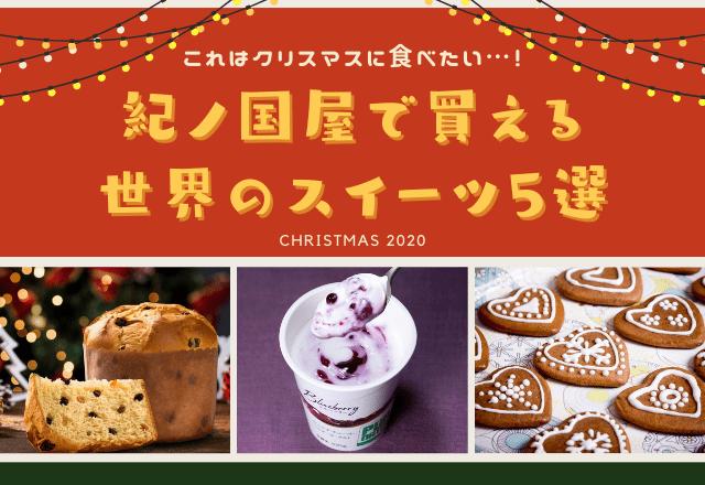 """「これはクリスマスに食べたい…!」紀ノ国屋で買える""""世界のスイーツ""""5選"""