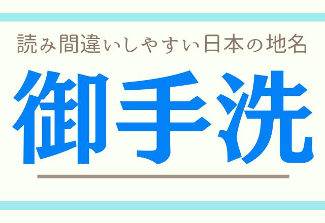 【御手洗】読み間違いしやすい日本の地名、あなたは読める?