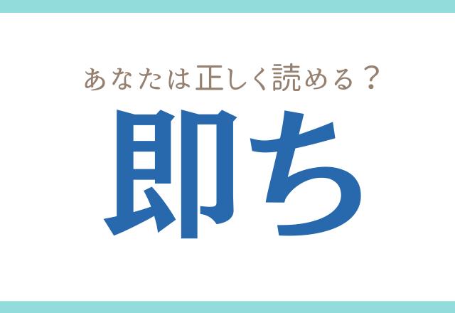 """【即ち】""""タチマチ""""じゃないですよ〜!コレなんだ?"""