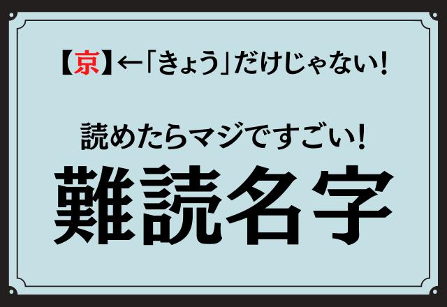 【京】←「きょう」だけじゃない!読めたらマジですごい!難しすぎる「名字」