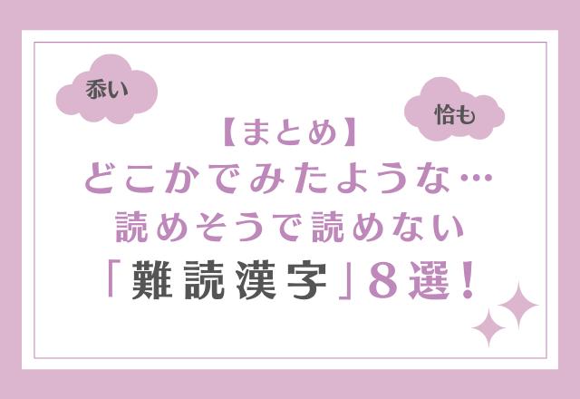 【まとめ】どこかでみたような…読めそうで読めない「難読漢字」8選!