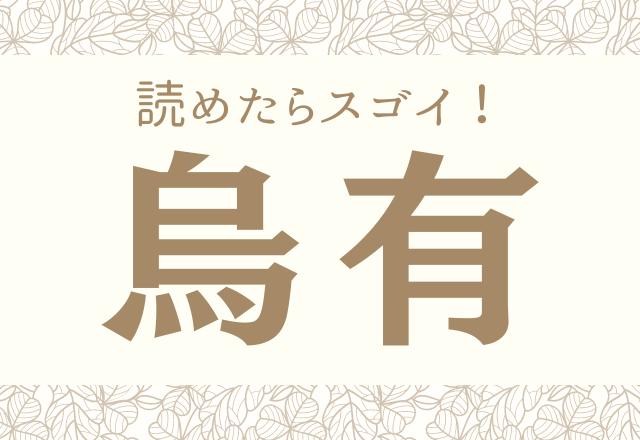 読めたらスゴイ!【烏有】簡単そうで意外に読めないこの漢字分かるかな?