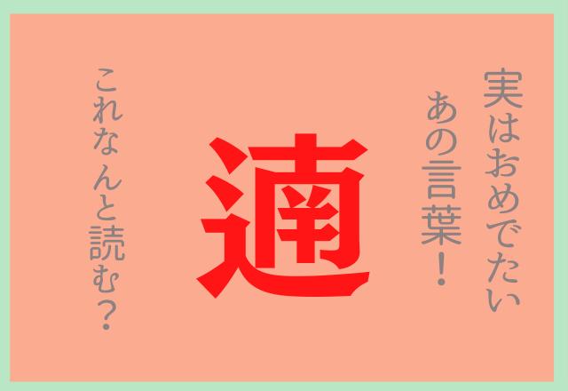 【遖】←これなんと読む?実はおめでたいあの言葉!