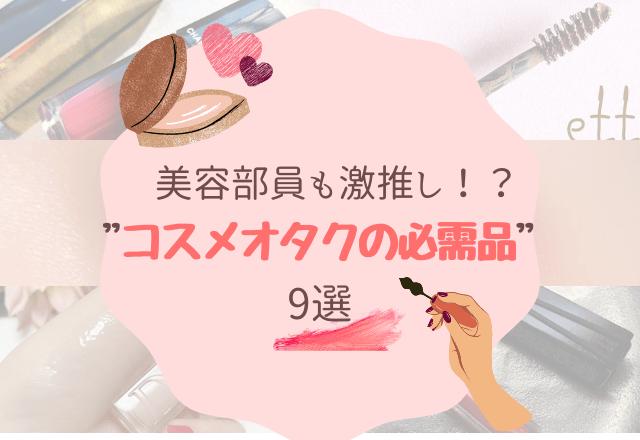 """【完全保存版!】美容部員も激推し!?即買い必至""""コスメオタクの必需品""""9選"""