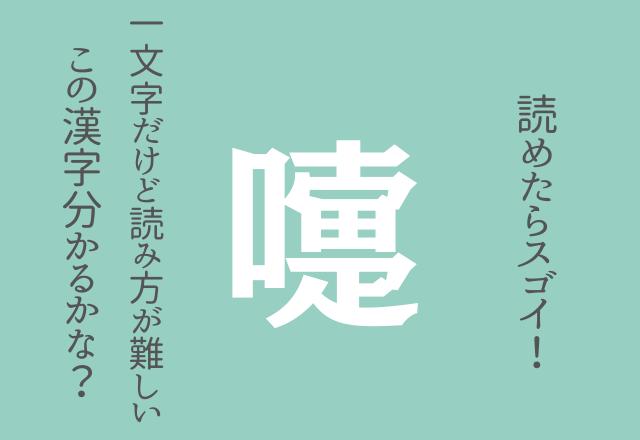 【嚏】読めたらスゴイ!一文字だけど読み方が難しいこの漢字分かるかな?