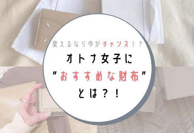 """「変えるなら今がチャンス!?」オトナ女子に""""おすすめな財布""""とは?!"""