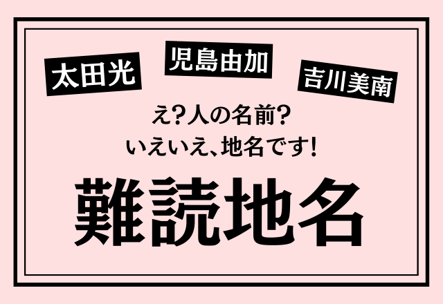 【大田光】←え?人名?いえいえ!「地名」なんです!難読地名4選