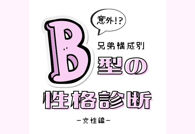 """「え、意外…!?」兄弟構成別""""B型""""の性格診断!〜女性編〜"""
