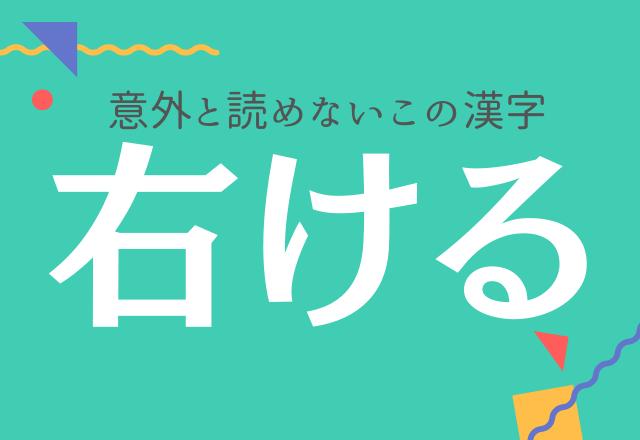【右ける】意外と読めないこの漢字、あなたは読めますか?