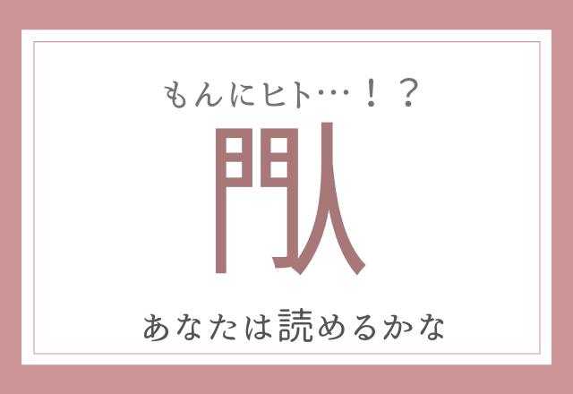 【閄】もんにひと?!超難読漢字、あなたは読めるかな?