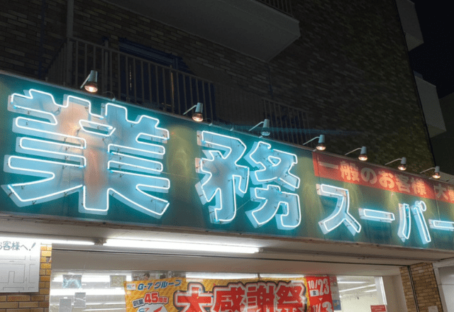 """「え、まだ食べてないの?」業スーコストコ""""韓国グルメ""""がもうウマすぎるのよ…"""