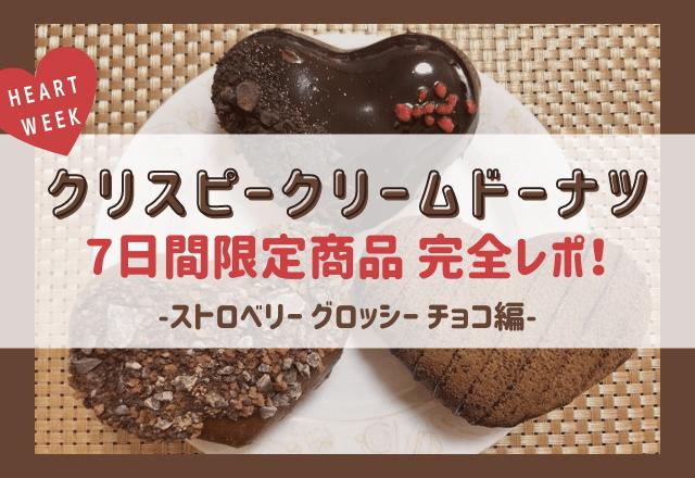 """「ね〜っとり食感…♡」クリスピークリームドーナツの""""バレンタイン限定商品""""はもうチェック済み?"""