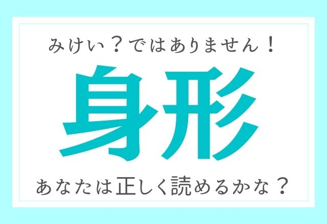 【身形】←みけい?ではありません!あなたは正しく読めるかな?